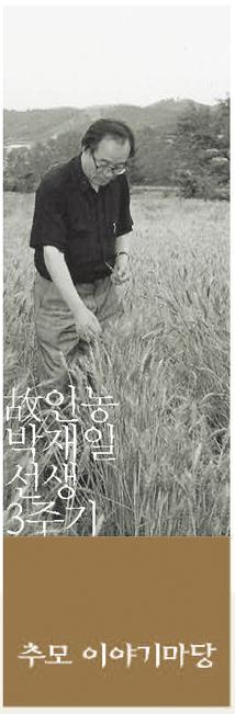 인농박재일회장3주기-1.png